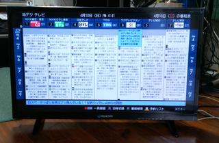 テレビ3.png